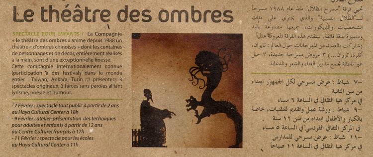 Le Théâtre des Ombres au Centre Culturel Français d'Amman